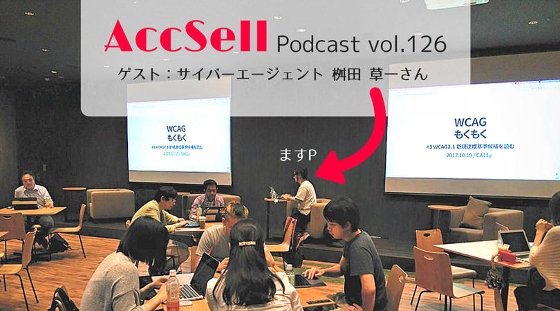 AccSell Podcast Vol.126 サイバーエージェント 桝田 草一さん