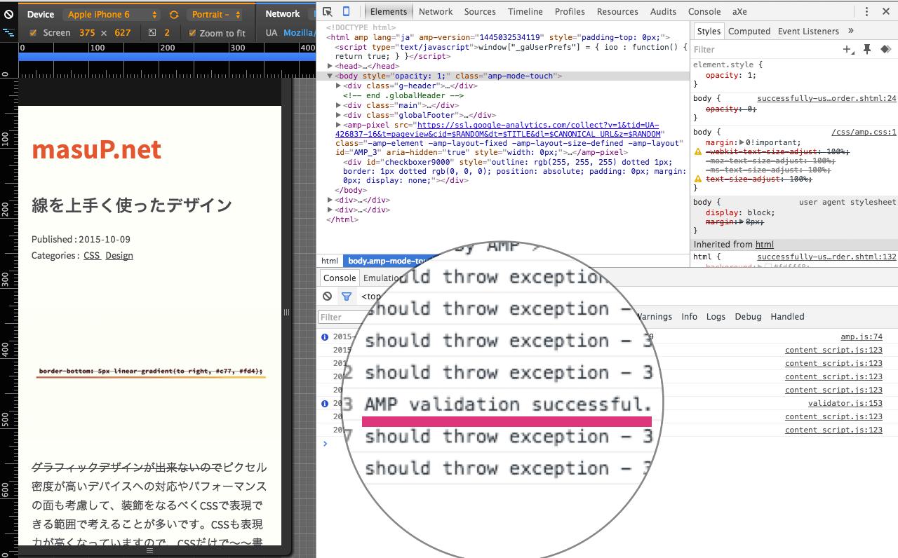 このブログの検証結果。Chrome開発者ツールのConsoleにAMP valication successful.の記載がある